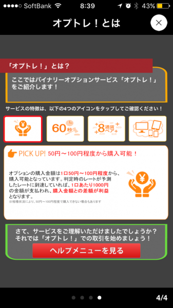 4.オプトレ!/YJFX!のデモ取引に関する説明を読む