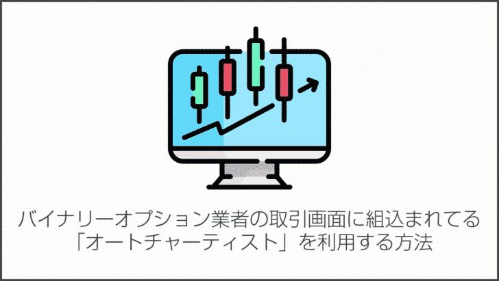 バイナリーオプション業者の取引画面に組み込まれている「オートチャーティスト」を利用する方法
