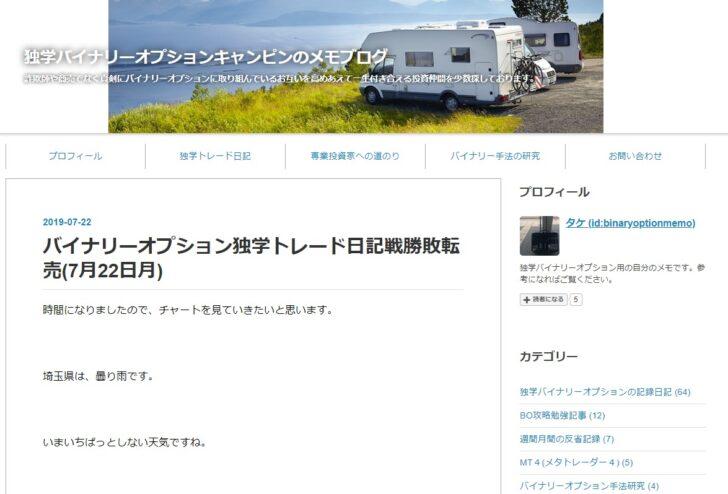 独学バイナリーオプションキャンピンのメモブログ