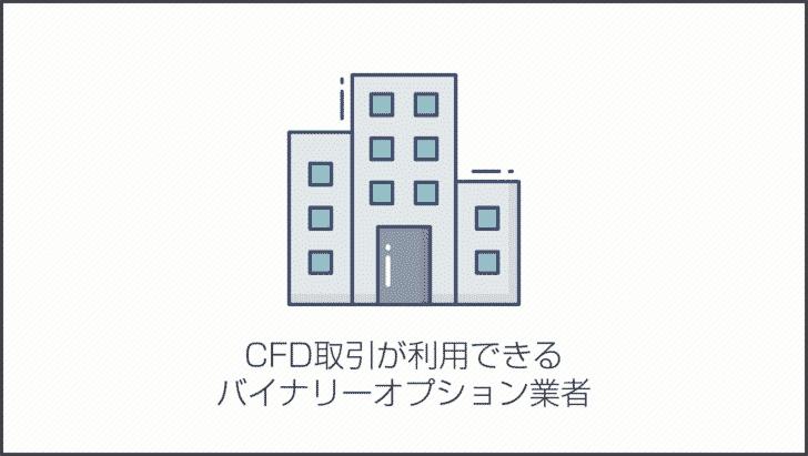 CFD取引が利用できるバイナリーオプション業者