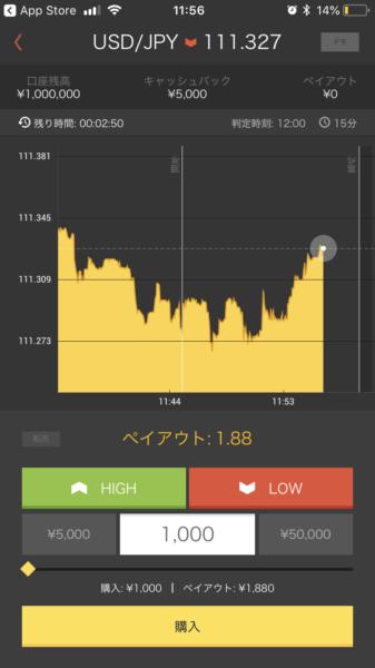 スマホ:ハイローオーストラリア/HighLowのアプリを表示させる【取引専用】