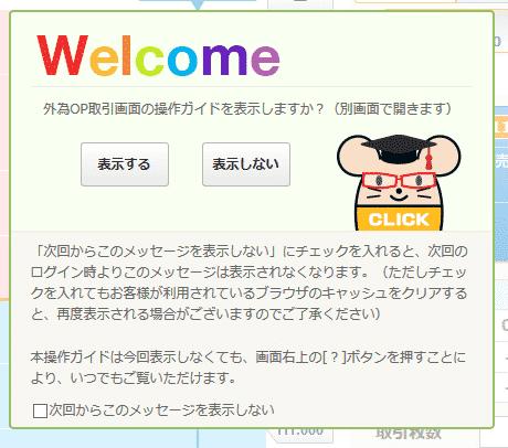 4.「Welcom」画面で操作ガイドの表示・非表示を選択する