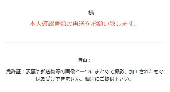 【口座開設失敗】