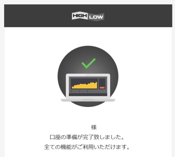 【口座開設成功】