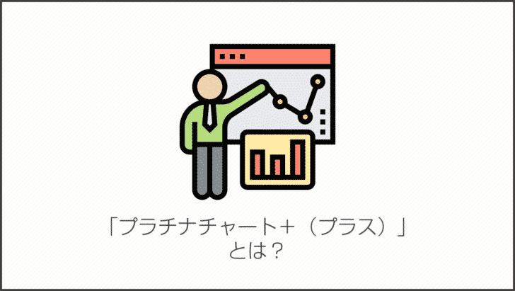 「プラチナチャート+(プラス)」とは?