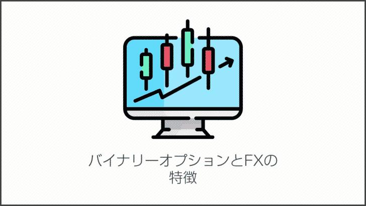 バイナリーオプションとFXの特徴