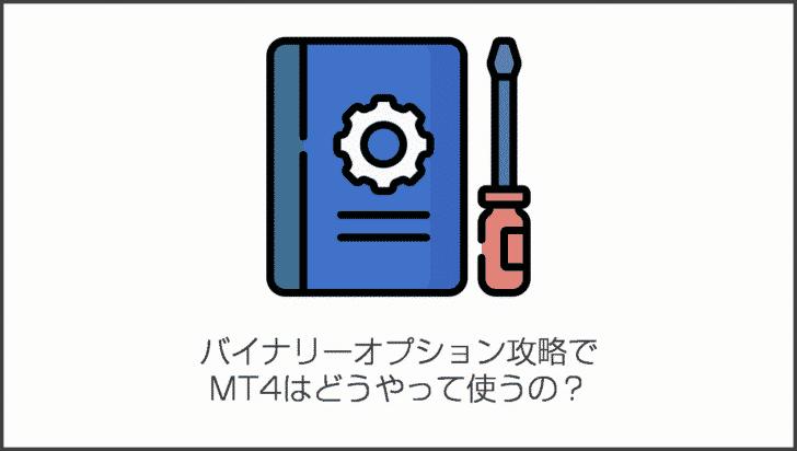 バイナリーオプション攻略でMT4はどうやって使うの?