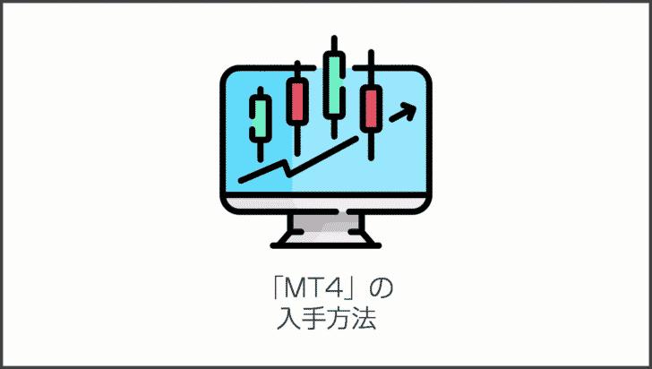 「MT4」の入手方法