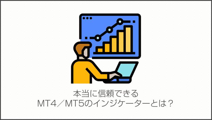 本当に信頼できるMT4/MT5のインジケーターとは?