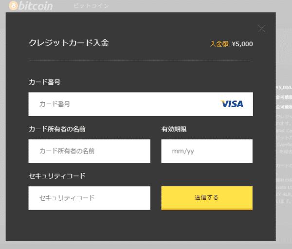 手順その4.「クレジットカード」の情報を入力する