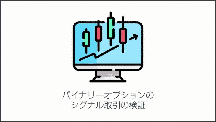 バイナリーオプションのシグナル取引の検証