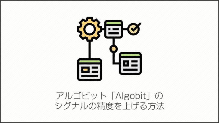 アルゴビット「Algobit」のシグナルの精度を上げる方法
