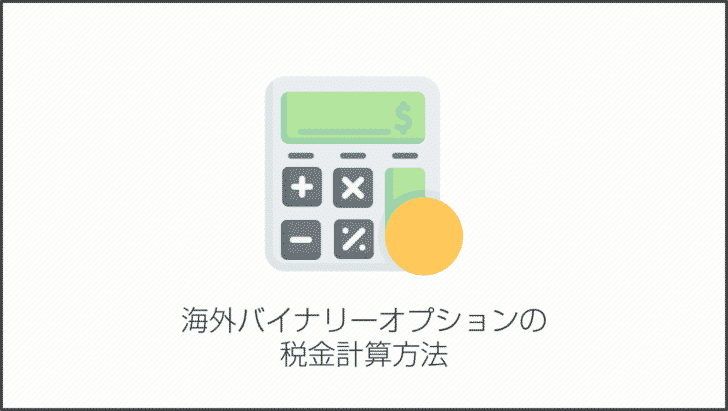 海外バイナリーオプションの税金計算方法