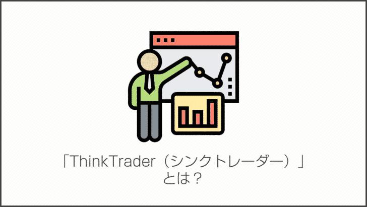 「ThinkTrader(シンクトレーダー)」とは?