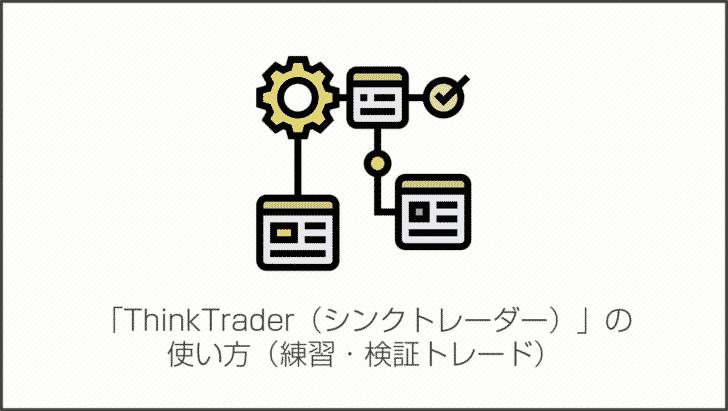 「ThinkTrader(シンクトレーダー)」の使い方(練習・検証トレード)
