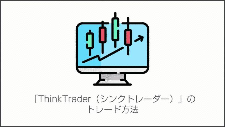 「ThinkTrader(シンクトレーダー)」のトレード方法(練習用のトレード)