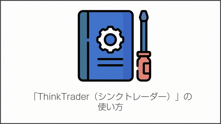 「ThinkTrader(シンクトレーダー)」の使い方(バイナリーオプショントレード用)