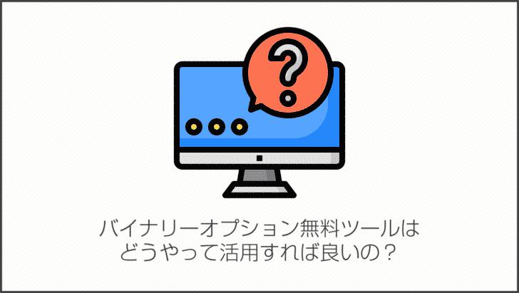 バイナリーオプション無料ツールは、どうやって活用すれば良いの?